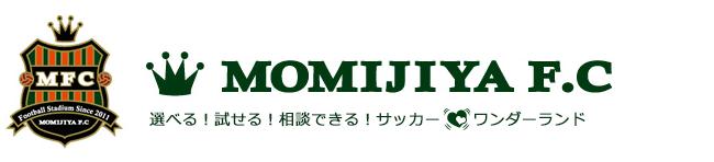 岡山・フットサルコート2面とフットサル用品専門店|モミジヤFC