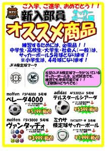 サッカーボール5号