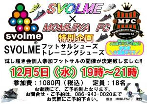 SVOLME12月5日試履会