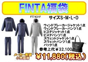 FINTA(紺)福袋2018-2019