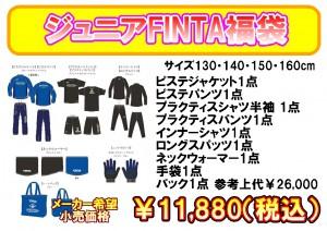 ジュニアFINTA(青)福袋2018-2019