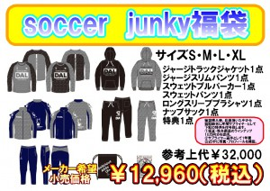 soccerjunky福袋2018-2019