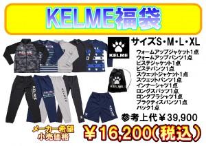 KELME福袋2018-2019