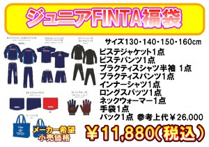 ジュニアFINTA(紺)福袋2018-2019