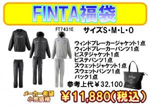 FINTA(黒)福袋2018-2019