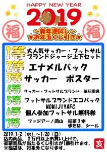 くじ引き賞品表2018-2019