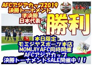 アジアカップSALE準決勝
