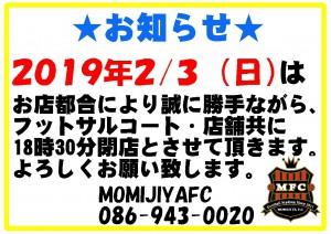 営業お知らせ2019.2